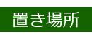 胡蝶蘭を長く楽しむお手入れ方法|置き場所