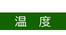 胡蝶蘭を長く楽しむお手入れ方法|温度