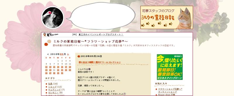 花夢 猫ブログ