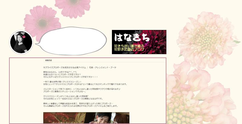 花夢 スタッフブログ