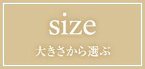 胡蝶蘭の大きさから選ぶ一覧ページ