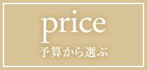 胡蝶蘭の色から選ぶ一覧ページ