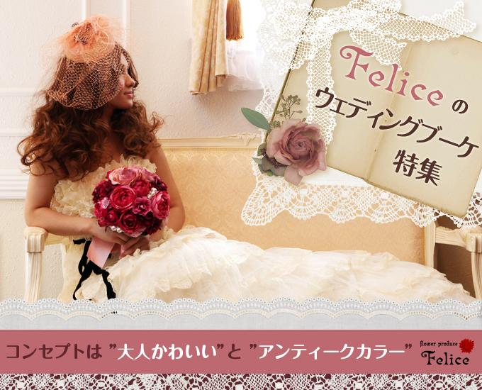 大人かわいいアンティークカラーの造花ウェディングブーケ~* Felice *~